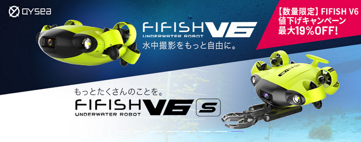 fifishV6 水中ドローン